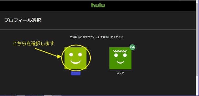 Huluの解約方法