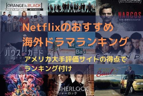 netflix ドラマ おすすめ