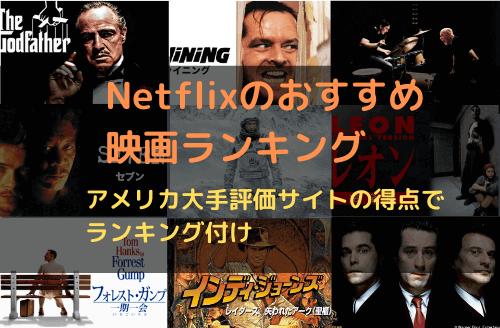 面白い 映画 netflix 2020年Netflix上のベストなサスペンス映画Top 15